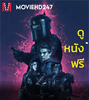 เว็บดูหนังออนไลน์ ดูหนังฟรี HD ดูหนังออนไลน์ Moviedee24