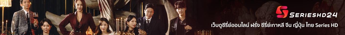 ซีรีย์ออนไลน์ ซีรีย์เกาหลี พากย์ไทย HD