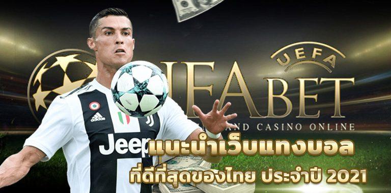 แนะนำเว็บแทงบอล ที่ดีที่สุดของไทย 2021