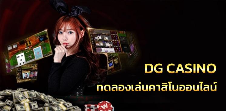 ทดลองเล่นคาสิโนออนไลน์ DG Casino
