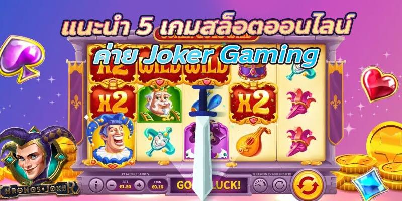 แนะนำ 5 เกมสล็อตออนไลน์ ค่าย Joker Gaming
