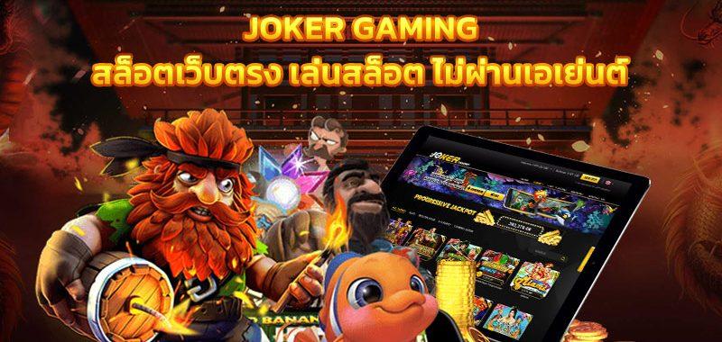 Joker Gaming สล็อตเว็บตรง เล่นสล็อต ไม่ผ่านเอเย่นต์